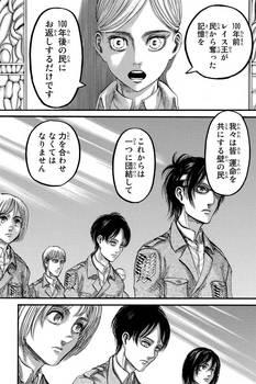 進撃の巨人 ネタバレ 90 最新刊 画バレ【最新91】3.jpg