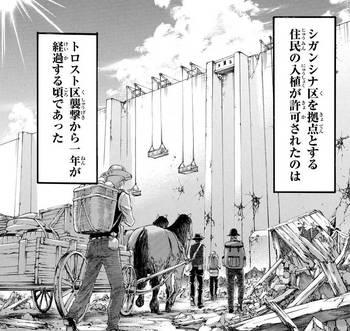 進撃の巨人 ネタバレ 90 最新刊 画バレ【最新91】33.jpg