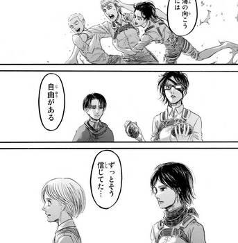 進撃の巨人 ネタバレ 90 最新刊 画バレ【最新91】43.jpg