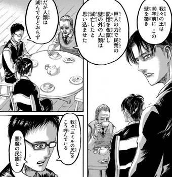進撃の巨人 ネタバレ 90 最新刊 画バレ【最新91】5.jpg