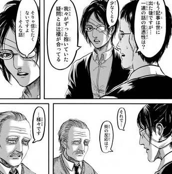 進撃の巨人 ネタバレ 90 最新刊 画バレ【最新91】6.jpg