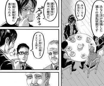 進撃の巨人 ネタバレ 90 最新刊 画バレ【最新91】7.jpg