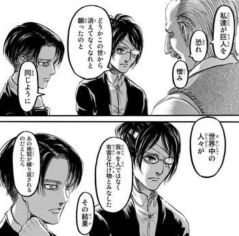 進撃の巨人 ネタバレ 90 最新刊 画バレ【最新91】9.jpg