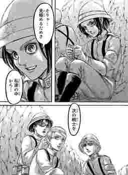 進撃の巨人 ネタバレ 91 最新刊 画バレ【最新92】14.jpg