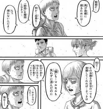 進撃の巨人 ネタバレ 96 最新刊 画バレ【最新97】10.jpg