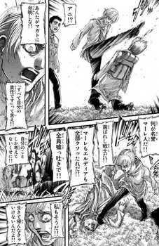 進撃の巨人 ネタバレ 96 最新刊 画バレ【最新97】11.jpg