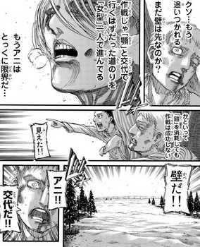 進撃の巨人 ネタバレ 96 最新刊 画バレ【最新97】18.jpg