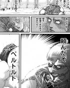 進撃の巨人 ネタバレ 96 最新刊 画バレ【最新97】21.jpg