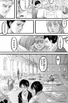 進撃の巨人 ネタバレ 96 最新刊 画バレ【最新97】33.jpg