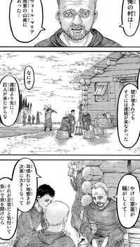 進撃の巨人 ネタバレ 96 最新刊 画バレ【最新97】34.jpg