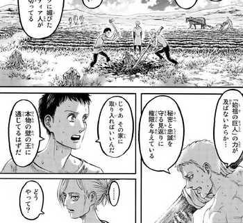 進撃の巨人 ネタバレ 96 最新刊 画バレ【最新97】37.jpg