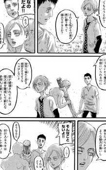 進撃の巨人 ネタバレ 96 最新刊 画バレ【最新97】38.jpg