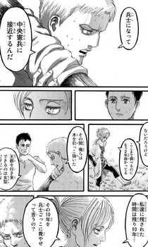 進撃の巨人 ネタバレ 96 最新刊 画バレ【最新97】39.jpg
