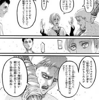 進撃の巨人 ネタバレ 96 最新刊 画バレ【最新97】40.jpg