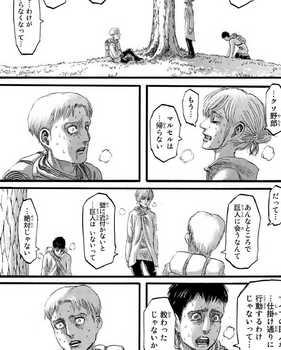 進撃の巨人 ネタバレ 96 最新刊 画バレ【最新97】5.jpg