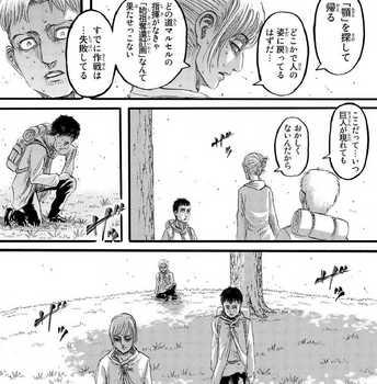 進撃の巨人 ネタバレ 96 最新刊 画バレ【最新97】6.jpg