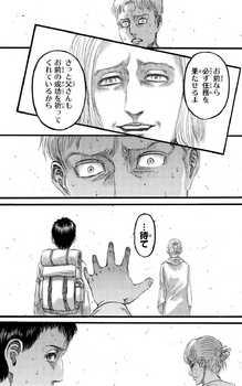 進撃の巨人 ネタバレ 96 最新刊 画バレ【最新97】7.jpg