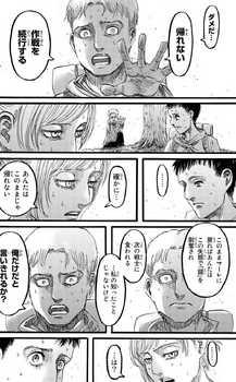 進撃の巨人 ネタバレ 96 最新刊 画バレ【最新97】8.jpg