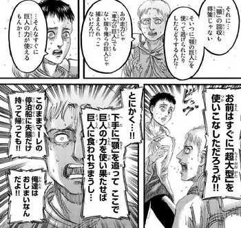 進撃の巨人 ネタバレ 96 最新刊 画バレ【最新97】9.jpg