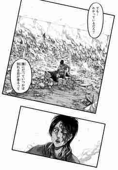 進撃の巨人ネタバレ画バレ最新84話白夜23.jpg
