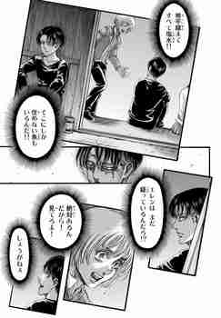進撃の巨人ネタバレ画バレ最新84話白夜31.jpg
