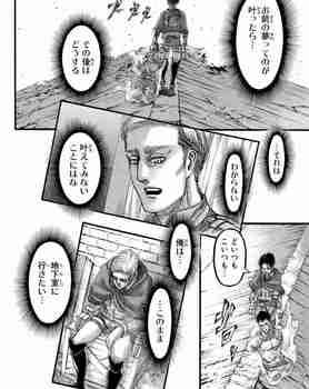 進撃の巨人ネタバレ画バレ最新84話白夜32.jpg