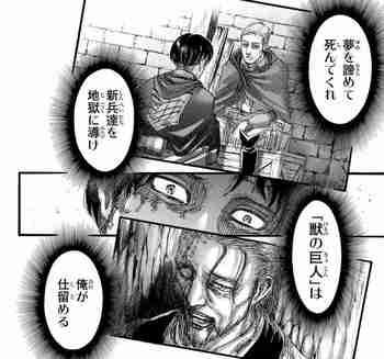 進撃の巨人ネタバレ画バレ最新84話白夜37.jpg