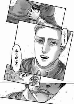 進撃の巨人ネタバレ画バレ最新84話白夜38.jpg
