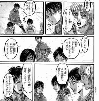 進撃の巨人ネタバレ画バレ最新85話 地下室12.jpg