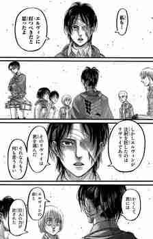 進撃の巨人ネタバレ画バレ最新85話 地下室14.jpg