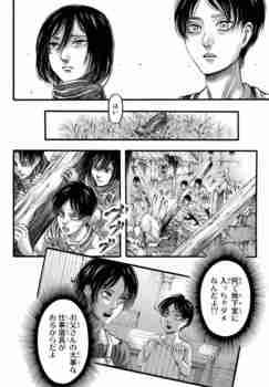 進撃の巨人ネタバレ画バレ最新85話 地下室23.jpg