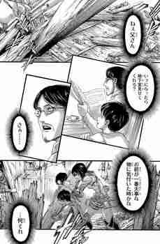 進撃の巨人ネタバレ画バレ最新85話 地下室24.jpg