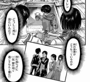 進撃の巨人ネタバレ画バレ最新85話 地下室26.jpg