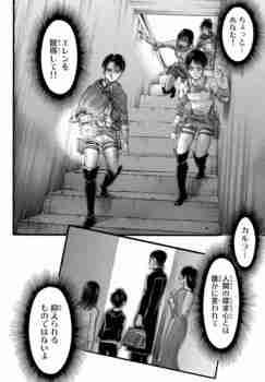 進撃の巨人ネタバレ画バレ最新85話 地下室27.jpg