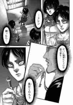 進撃の巨人ネタバレ画バレ最新85話 地下室28.jpg
