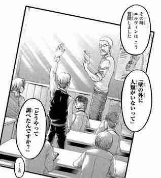 進撃の巨人ネタバレ画バレ最新85話 地下室41.jpg
