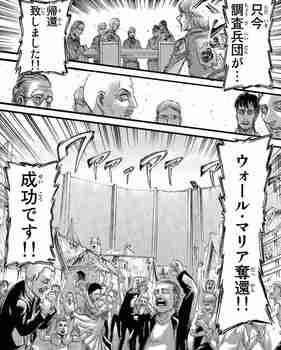 進撃の巨人ネタバレ画バレ最新85話 地下室43.jpg